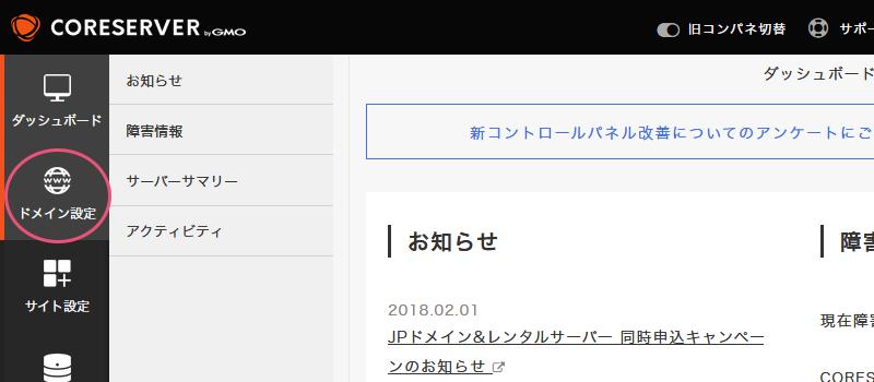 コアサーバーのページ
