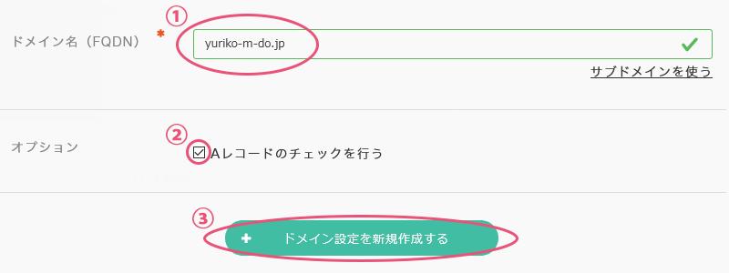 「+ドメイン設定を新規作成する」をクリック