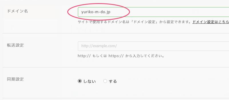 「+サイト設定を新規設定する」ボタンを押す