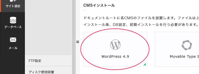 「WordPress」をクリック