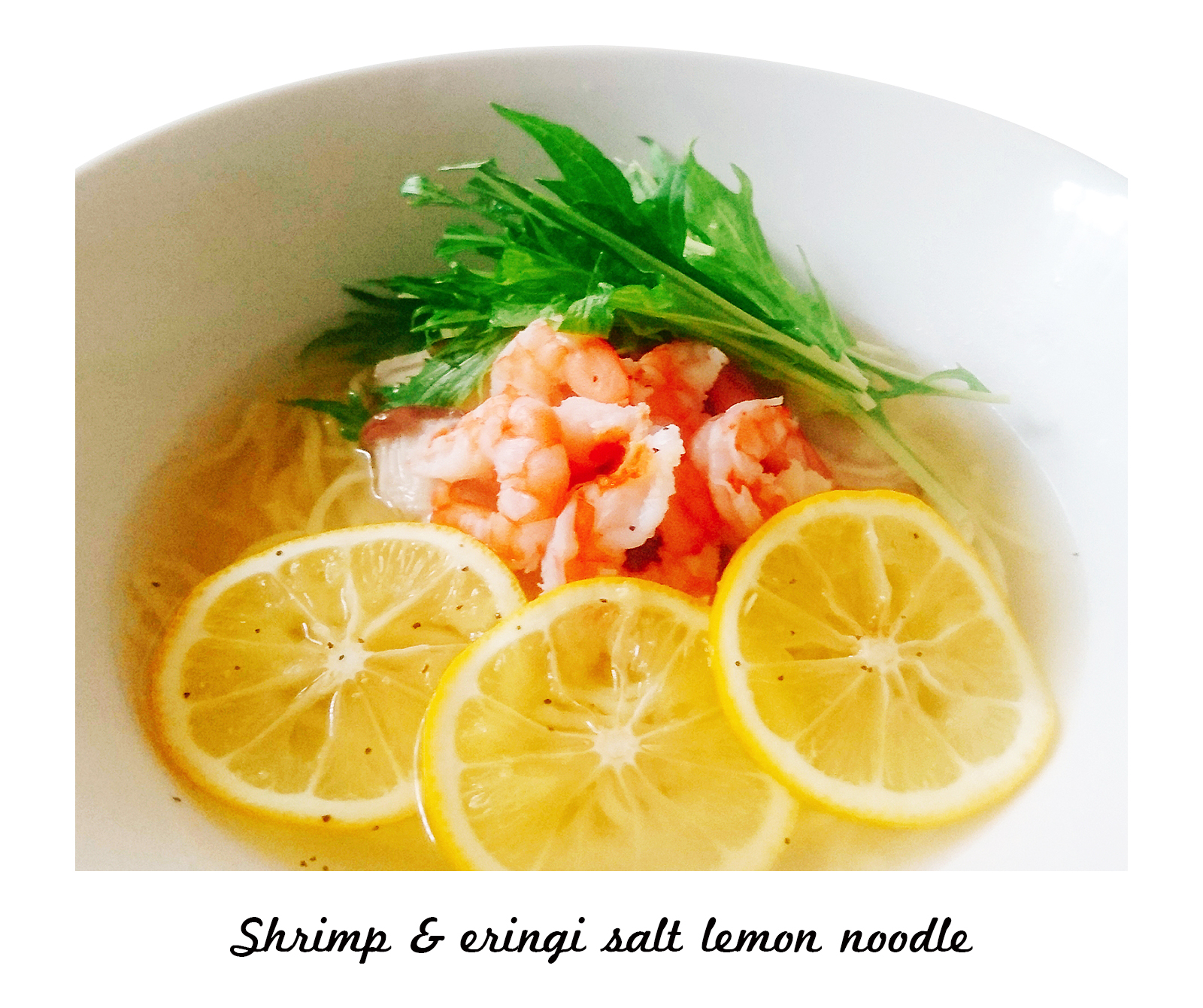 小海老とエリンギの塩レモンラーメン